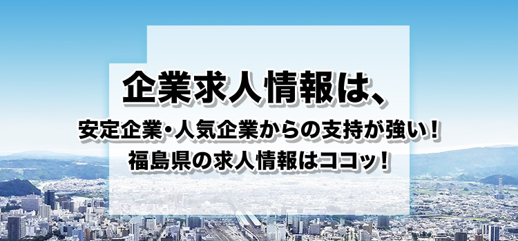 福島県 求人
